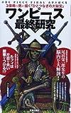 ワンピース最終研究X 3億冊の男が描く『ひとつなぎの大秘宝』 (サクラ新書)