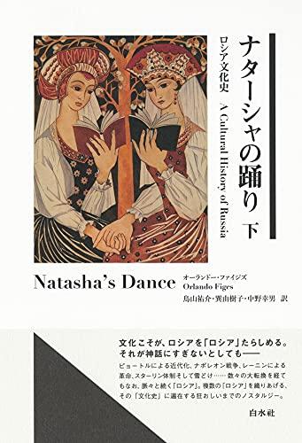 ナターシャの踊り(下):ロシア文化史