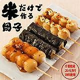 お菓子のたいよう コシヒカリ100%団子(冷凍お届け) (20本)