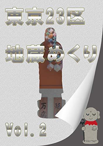東京23区地蔵めくり Vol.2