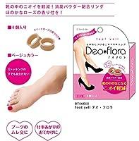 foot yell 足指につける消臭リング デオ・フロラ BT56058
