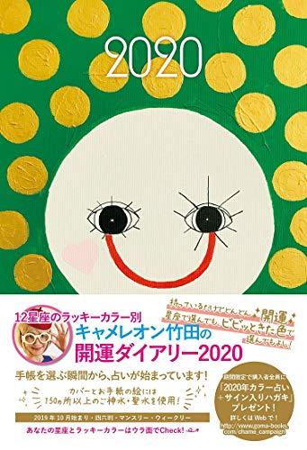 キャメレオン竹田の開運ダイアリー2020<射手座></p>