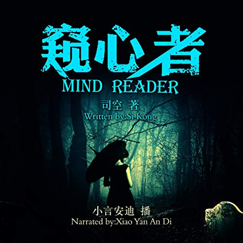 Amazon.co.jp: 窥心者 - 窺心者 [Mind Reader] (Audible Audio ...