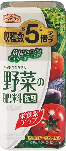 アース製薬 アースガーデン リッチベジタブル 野菜の肥料粒剤 210g [8010]