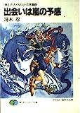 出会いは嵐の予感 (富士見ファンタジア文庫―「卵王子」カイルロッドの苦難)
