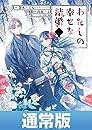 わたしの幸せな結婚 2巻通常版【デジタル版限定特典付き】