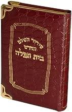 Crocodile Leather Bais Tefillah Full Siddur With Gold Corners, Nusach Edut Mizrach (Sefardi) Large Size Gift Boxed