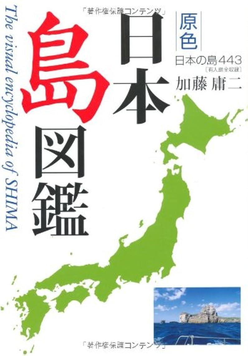 チェスをする物理的に破裂原色日本島図鑑―日本の島443 有人島全収録