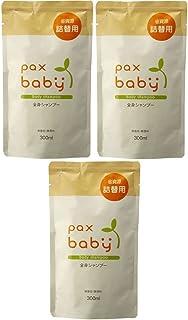 【セット品】パックスベビー 詰替用全身シャンプー 300ml (3個)