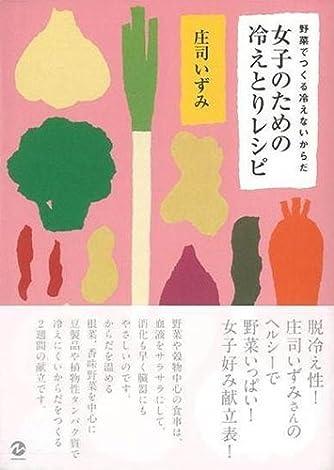 【バーゲンブック】 女子のための冷えとりレシピ