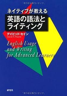 ネイティブが教える 英語の語法とライティング