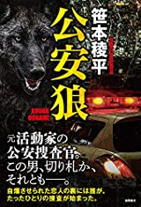 3月27日 公安狼