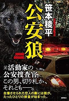 公安狼 (文芸書)