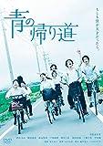 青の帰り道[Blu-ray/ブルーレイ]