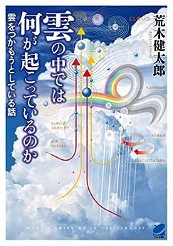 [荒木健太郎]の雲の中では何が起こっているのか