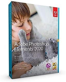 Adobe Photoshop Elements 2020(最新)|通常版|パッケージ版|Windows/Mac対応