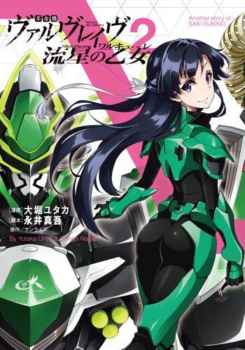 革命機ヴァルヴレイヴ 流星の乙女 (2) (電撃コミックスNEXT)