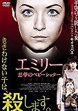 エミリー 悪夢のベビーシッター[DVD]
