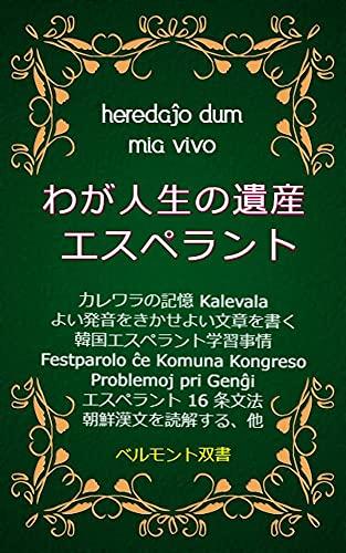 わが人生の遺産 エスペラント heredaĵo dum mia vivo (ベルモント双書)