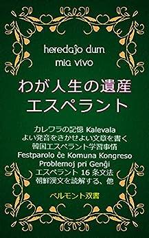 [やましたとしひろ]のわが人生の遺産 エスペラント heredaĵo dum mia vivo (ベルモント双書)