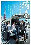 消えぞこない メンバーチェンジなし!活動休止なし!ヒット曲なし!のバンドが結成26年で日本武道館ワンマンライブにたどりつく話