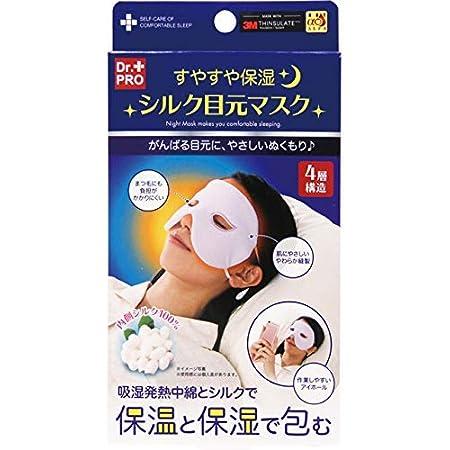 すやすや保湿シルク目元マスク