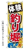【体験釣り堀】のぼり旗 3枚セット (日本ブイシーエス)24GNB386