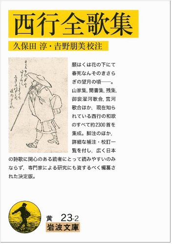 西行全歌集 (岩波文庫)