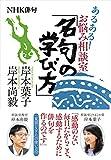 NHK俳句 あるある! お悩み相談室 「名句の学び方」
