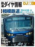 鉄道ダイヤ情報 2020年4月号[雑誌]《相模鉄道/VIVA!DRAFT 2020》
