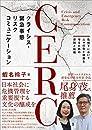 クライシス・緊急事態リスクコミュニケーション CERC —危機下において人々の命と健康を守るための原則と戦略