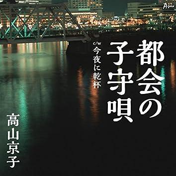 Tokai no KomoriUta