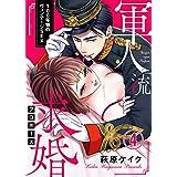 軍人流求婚(プロポーズ) ~100年物のヴィンテージSEX~4 (黒ひめコミック)