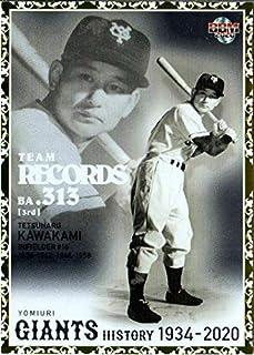 BBM2020 読売ジャイアンツヒストリー 1934-2020 TEAM RECORD No.TR06 川上哲治