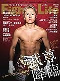 Fight&Life(ファイト&ライフ) Vol.83 (2021-02-24) [雑誌]