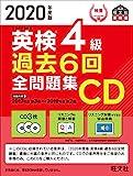 2020年度版 英検4級 過去6回全問題集CD (旺文社英検書)