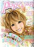 Popteen (ポップティーン) 2009年 03月号 [雑誌]