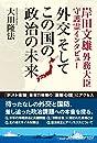 岸田文雄外務大臣 守護霊インタビュー 外交 そして この国の政治の未来 公開霊言シリーズ