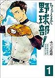 ちょっとまて野球部!―県立神弦高校野球部の日常― 1巻: バンチコミックス