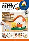 miffy おうち型キッチンツールBOOK (バラエティ)