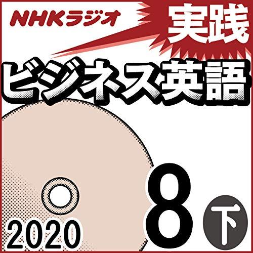 『NHK 実践ビジネス英語 2020年8月号 下』のカバーアート