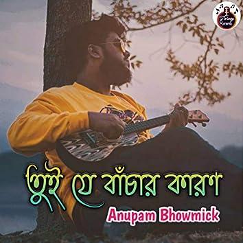 Tui Je Bachar Karon (Unplugged Version)