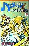 ハーメルンのバイオリン弾き 8 (ガンガンコミックス)