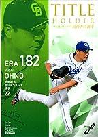 BBM2020 ベースボールカード FUSION タイトルホルダー No.TH14 大野雄大