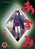 あずみ(8) (ビッグコミックス)