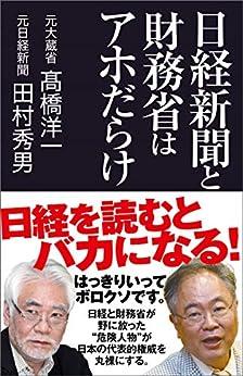 [高橋洋一, 田村秀男]の日経新聞と財務省はアホだらけ