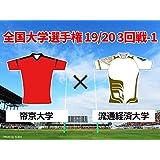 3回戦-1 帝京大学 vs. 流通経済大学