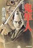 鬼隼人―剣客同心 (ハルキ文庫―時代小説文庫)