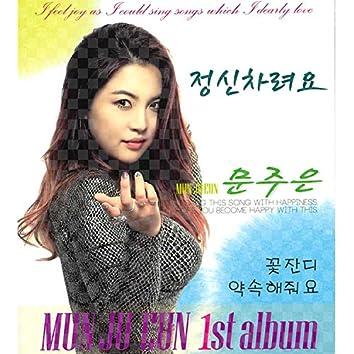 Moon Joo Eun 1st Digital Single