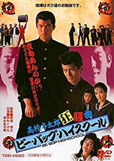 Japanese Movie - Be Bop Highschool Koko Yotaro Kyosokyoku [Japan LTD DVD] DUTD-2204